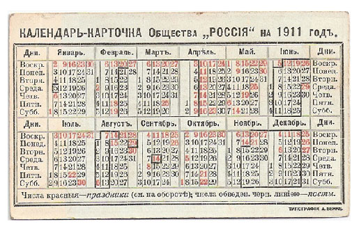 Russian Dates Lagged Behind 63